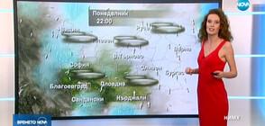 Прогноза за времето (17.11.2019 - централна)