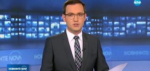 Новините на NOVA (18.11.2019 - 9.00)