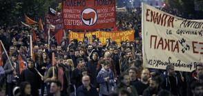Близо 30 арестувани при безредици в Атина (ВИДЕО+СНИМКИ)