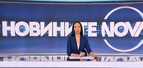 Новините на NOVA (18.11.2019 - следобедна)