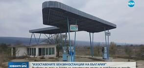 Изоставените бензиностанции на България (ВИДЕО)