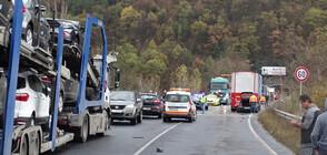Верижна катастрофа затвори Е-79 край Благоевград, има пострадал (СНИМКИ)