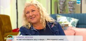 """Албена Михова от """"Маскираният певец"""": Прибирам се и виждам плакат """"Лъвицата е номер едно!"""""""