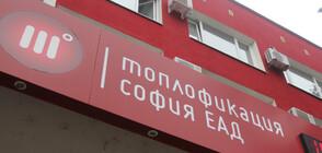 """Изпълнителният директор на """"Топлофикация София"""" подаде оставка"""