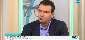 Калоян Паргов: Притеснява ме омразата и злобата в БСП
