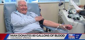 Американец спасил 1920 живота, като дарил кръв