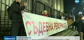 Протест срещу избора на Гешев за главен прокурор (ВИДЕО+СНИМКИ)