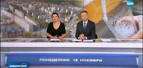 Новините на NOVA (18.11.2019 - централна)