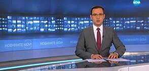 Новините на NOVA (19.11.2019 - 6.30 ч.)