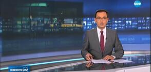 Новините на NOVA (19.11.2019 - 7.00 ч.)