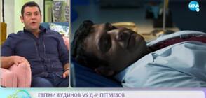 """Евгени Будинов от """"Откраднат живот: Кръвни връзки"""": Хората ме мислят за д-р Петмезов, дори когато съм в истинска болница"""