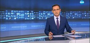 Новините на NOVA (20.11.2019 - 6.30 ч.)