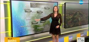 Прогноза за времето (20.11.2019 - сутрешна)