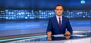 Новините на NOVA (20.11.2019 - 7.00 ч.)
