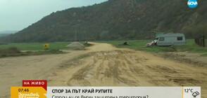 Строи ли се върху защитена територия край Рупите?
