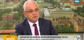 Какви са мотивите за номинацията на Цацаров за шеф на КПКОНПИ?