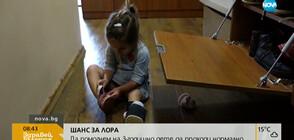 РОДИТЕЛИТЕ НА ЛОРА: Подкрепете детенцето ни!