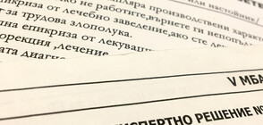 Осъдиха четирима от ТЕЛК-Стара Загора за поискани подкупи