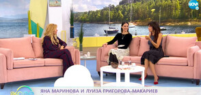 """Яна и Луиза: Днес тръгваме на предпремиерно турне с """"Диви и щастливи"""""""
