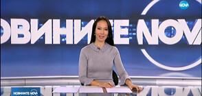 Новините на NOVA (20.11.2019 - обедна)