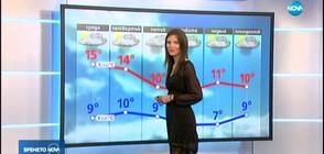 Прогноза за времето (20.11.2019 -обедна)