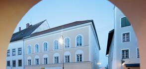 Родната къща на Хитлер става полицейски участък (ВИДЕО+СНИМКИ)