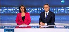 Новините на NOVA (20.11.2019 - централна)