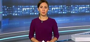 Новините на NOVA (20.11.2019 - късна)