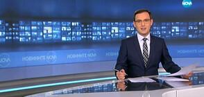Новините на NOVA (21.11.2019 - 7.00 ч.)