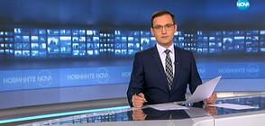 Новините на NOVA (21.11.2019 - 9.00 ч.)