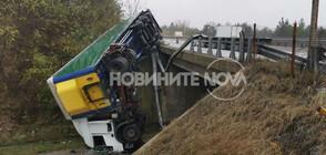 """Тир падна от 7 метра на магистрала """"Тракия"""" (ВИДЕО+СНИМКИ)"""