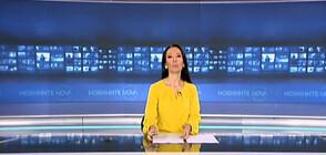 Новините на NOVA (21.11.2019 - обедна)
