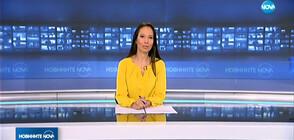 Новините на NOVA (21.11.2019 - следобедна)