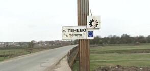 ЗАРАДИ ЕДНА БЮЛЕТИНА В ПОВЕЧЕ: Отмениха резултатите в село Тенево