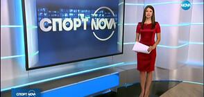 Спортни новини (21.11.2019 - късна)
