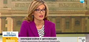 Захариева: Обвиненията в шпионаж са нелепи и неотговарящи на истината