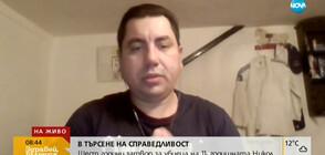 Бащата на убитата Никол от Бургас: Сълзи не ми останаха