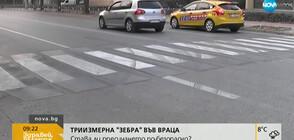"""Триизмерна """"зебра"""" предпазва пешеходците във Враца"""