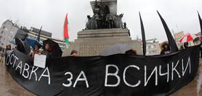 Майки на деца с увреждания на протест пред парламента (ВИДЕО+СНИМКИ)