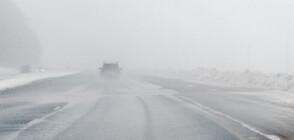 """Мъгла и обилен снеговалеж на АМ """"Хемус"""" (ВИДЕО)"""