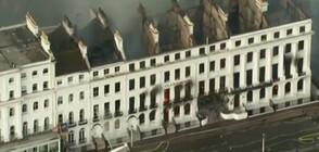 Голям пожар избухна в хотел във Великобритания (ВИДЕО)