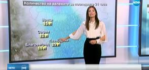 Прогноза за времето (22.11.2019 - централна)