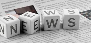 В Тирана започна Световната среща на българските медии