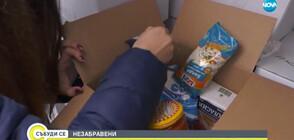 Ученици дариха хранителни продукти на възрастни хора (ВИДЕО)