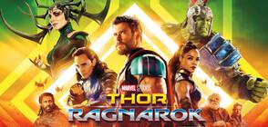 """Фантастичната лента """"Тор: Рагнарок"""" с божествена премиера в неделя по NOVA"""