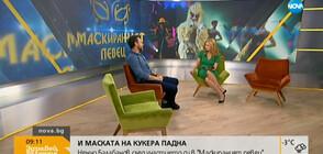 """Ненчо Балабанов от """"Маскираният певец"""": След два месеца в шоуто, съвсем спокойно мога да работя в тайните служби"""