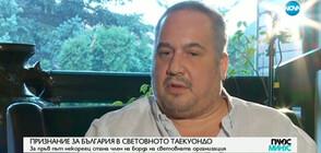 Слави Бинев: Целта ми е България да се превърне в центъра на таекуондо в Европа