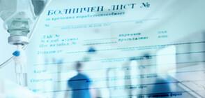 РЕФОРМАТА НА БОЛНИЧНИТЕ: Синдикатите мислят в обща работна група, бизнесът чака конкретика