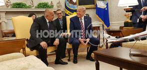 Тръмп към Борисов: Вие сте пример за Германия, визите може да паднат (ВИДЕО+СНИМКИ)