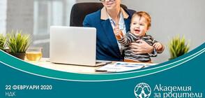 Трябва ли работодателите да подкрепят служителите си в ролята им на родители?